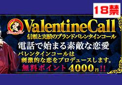 バレンタインSM伝言